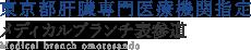 東京都肝臓専門医療機関指定 メディカルブランチ表参道 Medical branch omotesando